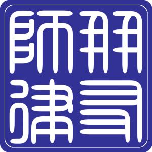 Abogados China
