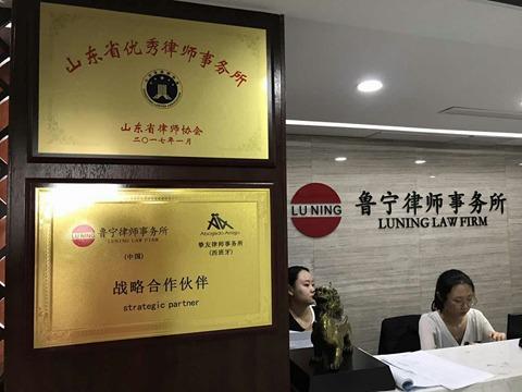 Abogado Amigo China